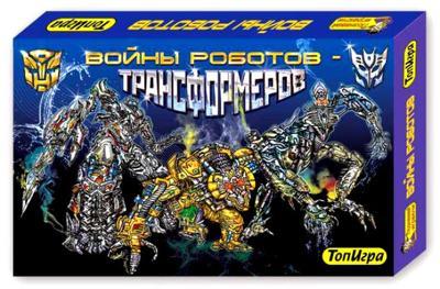 Игра война роботовБ-019