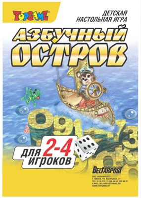Игра настольнаяазбучный остров 00665